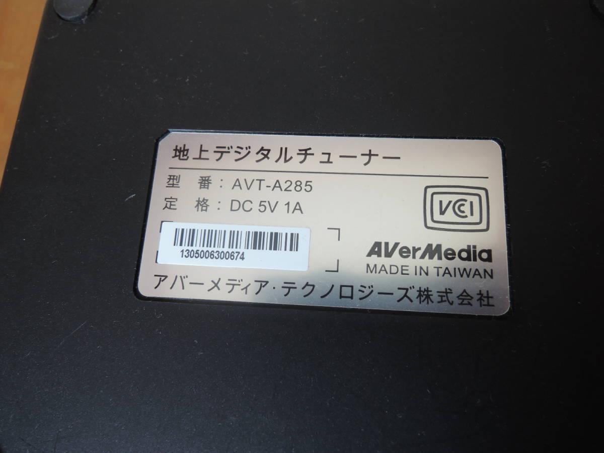 AVerMedia 地デジチューナー アンテナ入力タイプ  AVT-A285 中古品_画像3