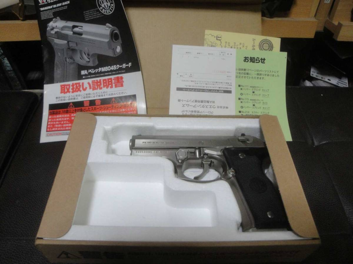 WA・M8045クーガー・INOX・銀メッキ仕様・動作確認済み・1円スタートの送料無料・ジャンク扱い・希少品?