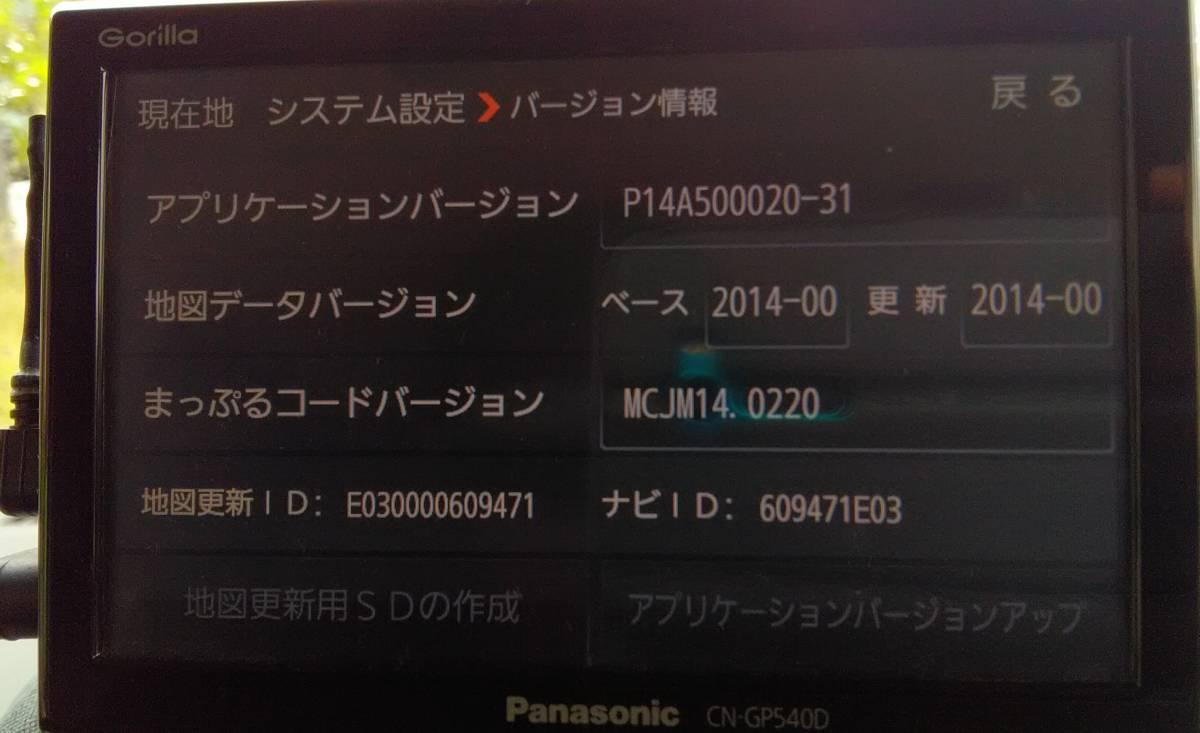 ☆パナソニック  ポータブルナビ Panasonic CN-GP540D 2015年製 おまけ付き☆_画像3