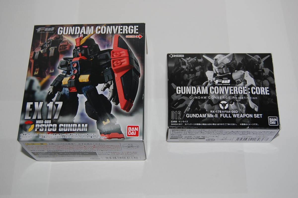 ガンダムコンバージ EX サイコガンダム & ガンダムMk-II フルオプション 2体セット スーパーガンダム Zガンダム ガンプラ フィギュア_画像2