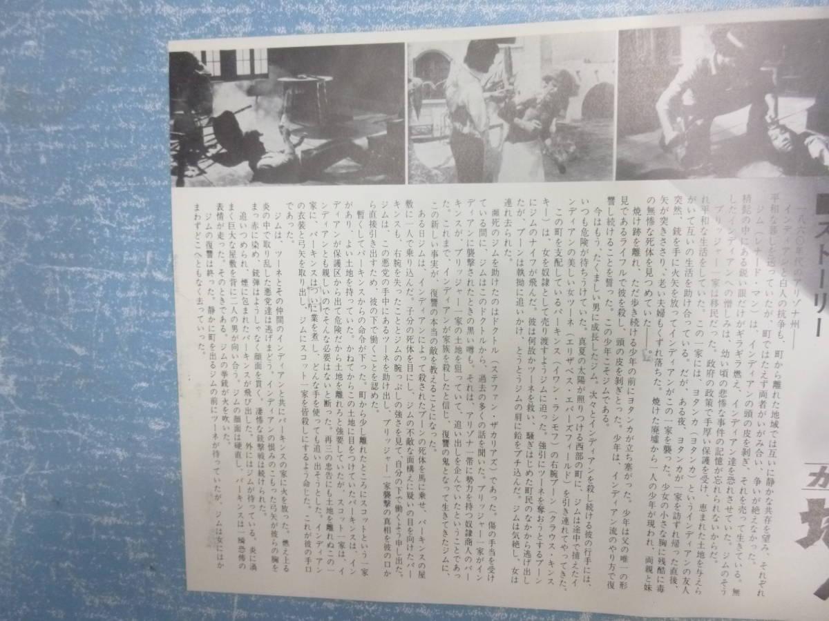 映画プレス チラシ★地獄人別帖 ガンマン無頼★レナード・マン_画像4