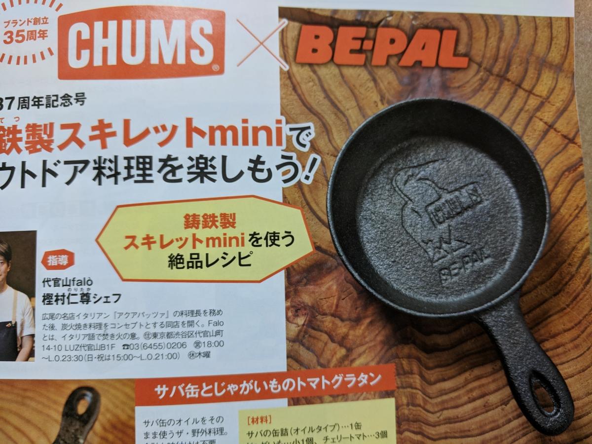 【チャムス】BE-PAL(ビーパル)7月号付録CHUMS鋳鉄製スキレットmini【ミニスキレット】_画像3