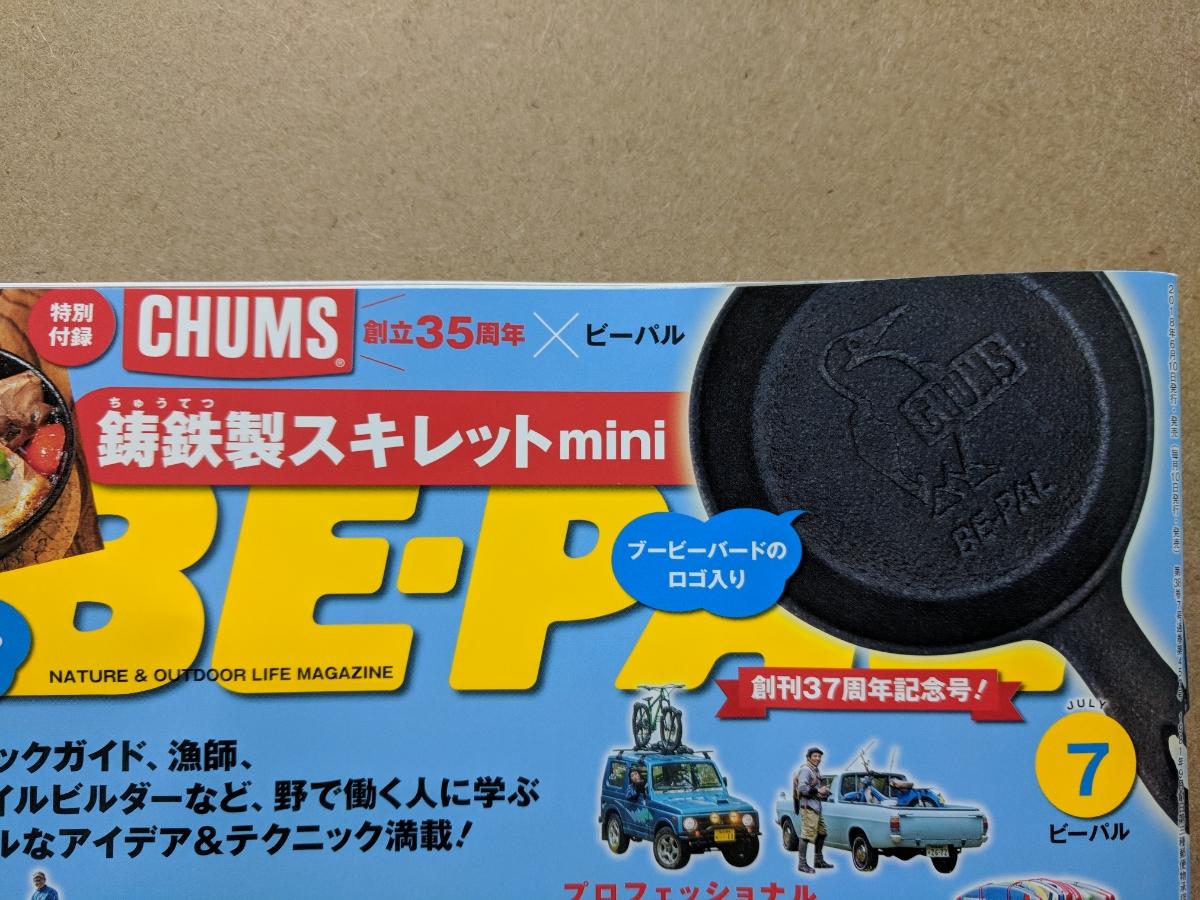 【チャムス】BE-PAL(ビーパル)7月号付録CHUMS鋳鉄製スキレットmini【ミニスキレット】_画像2