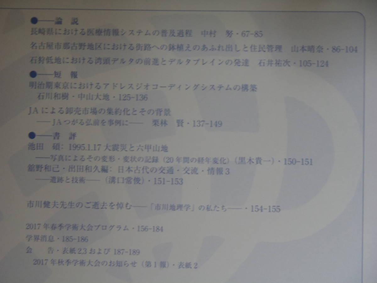 未読・送料164円】 地理学評論 2...