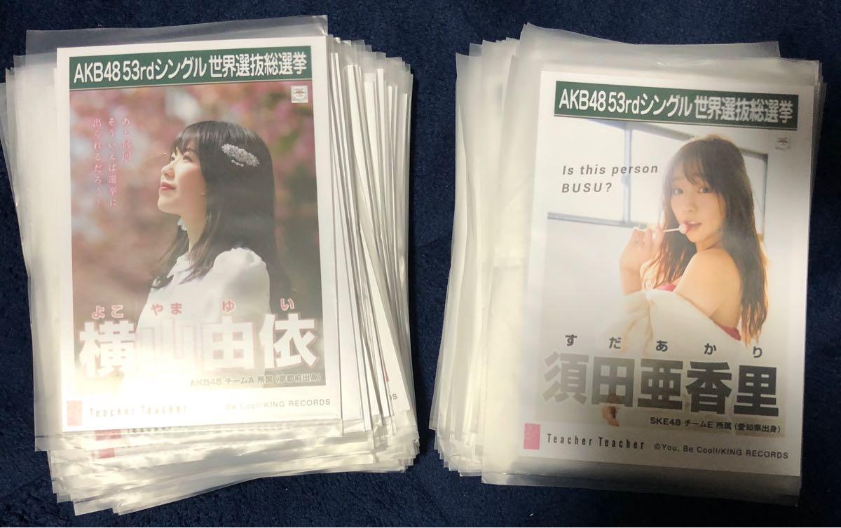 AKB48★52ndシングル teacher teacher★劇場盤 生写真 200枚セット まとめ売り★検索:総選挙 ポスター 53rd SKE48 NMB48 HKT48 NGT48 STU48
