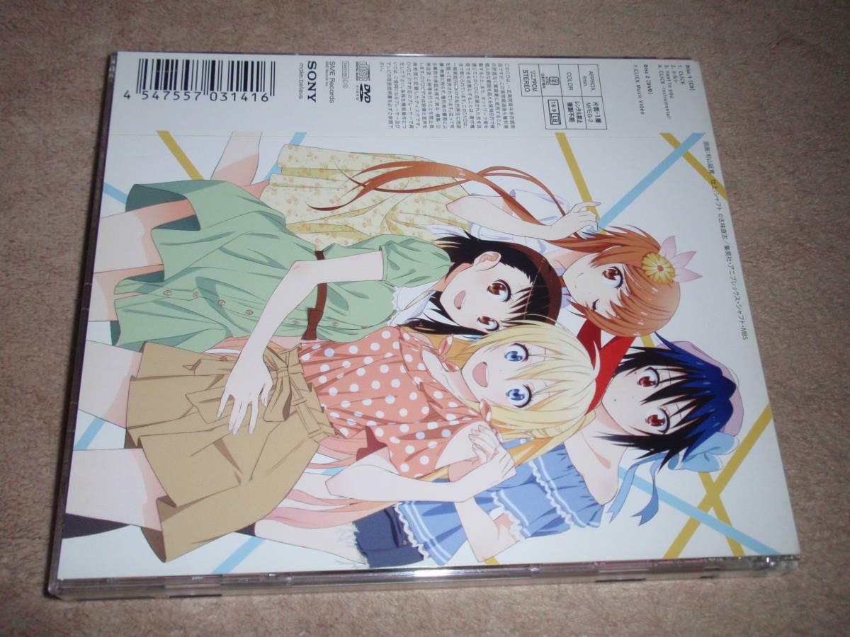 ニセコイ OP主題歌 初回生産限定盤DVD付 CLICK  ClariS  アニソン オープニングテーマ_画像1