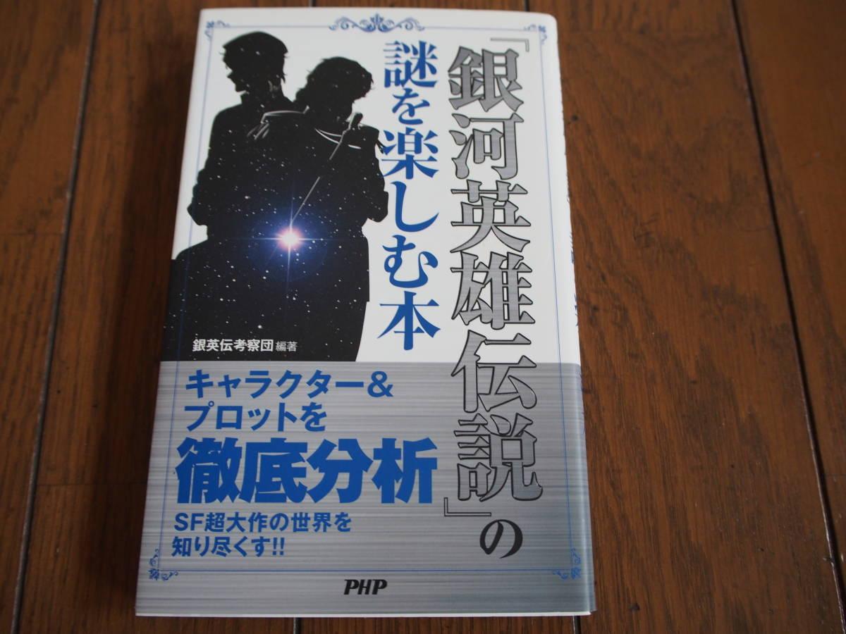 「銀河英雄伝説」の謎を楽しむ本