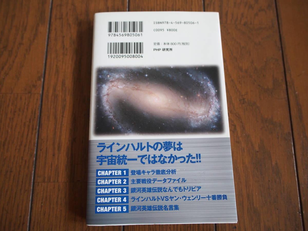 「銀河英雄伝説」の謎を楽しむ本_画像2