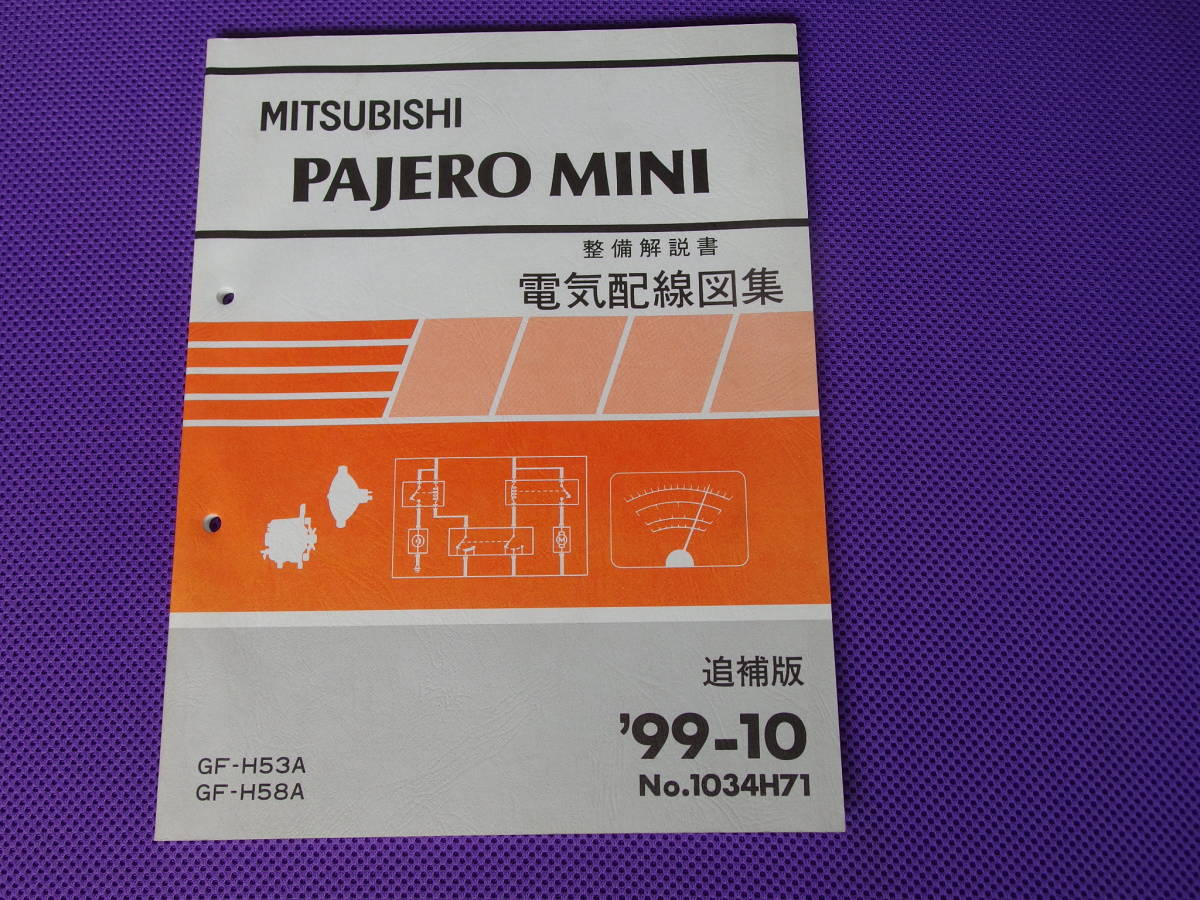 New Goods Free Shipping Pajero Mini H58a H53a Electric Wiring Mitsubishi Diagram Compilation Supplement