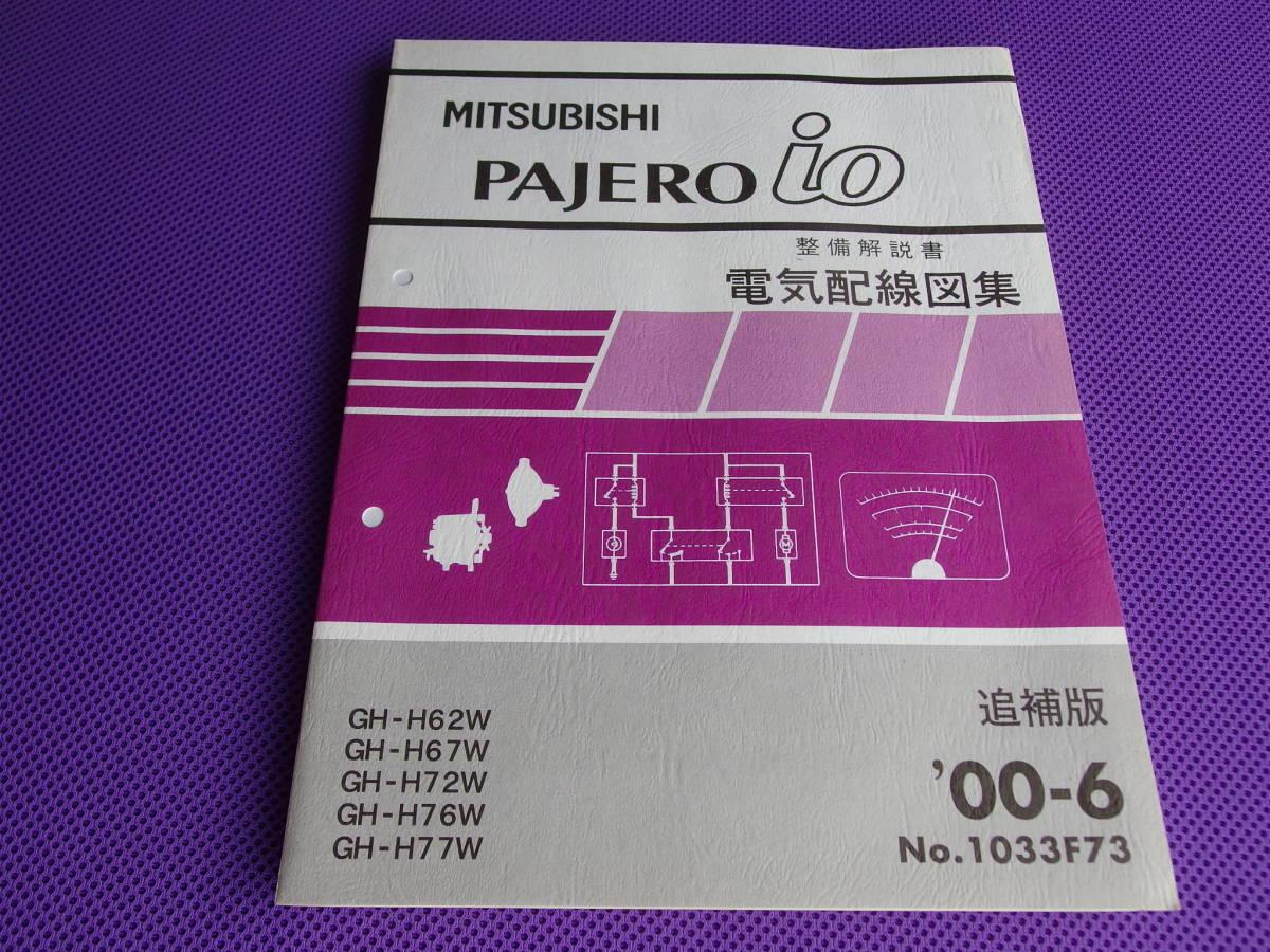 pajero io h66w h76w( basis version ) electric wiring diagram compilation  2000-6 * free shipping