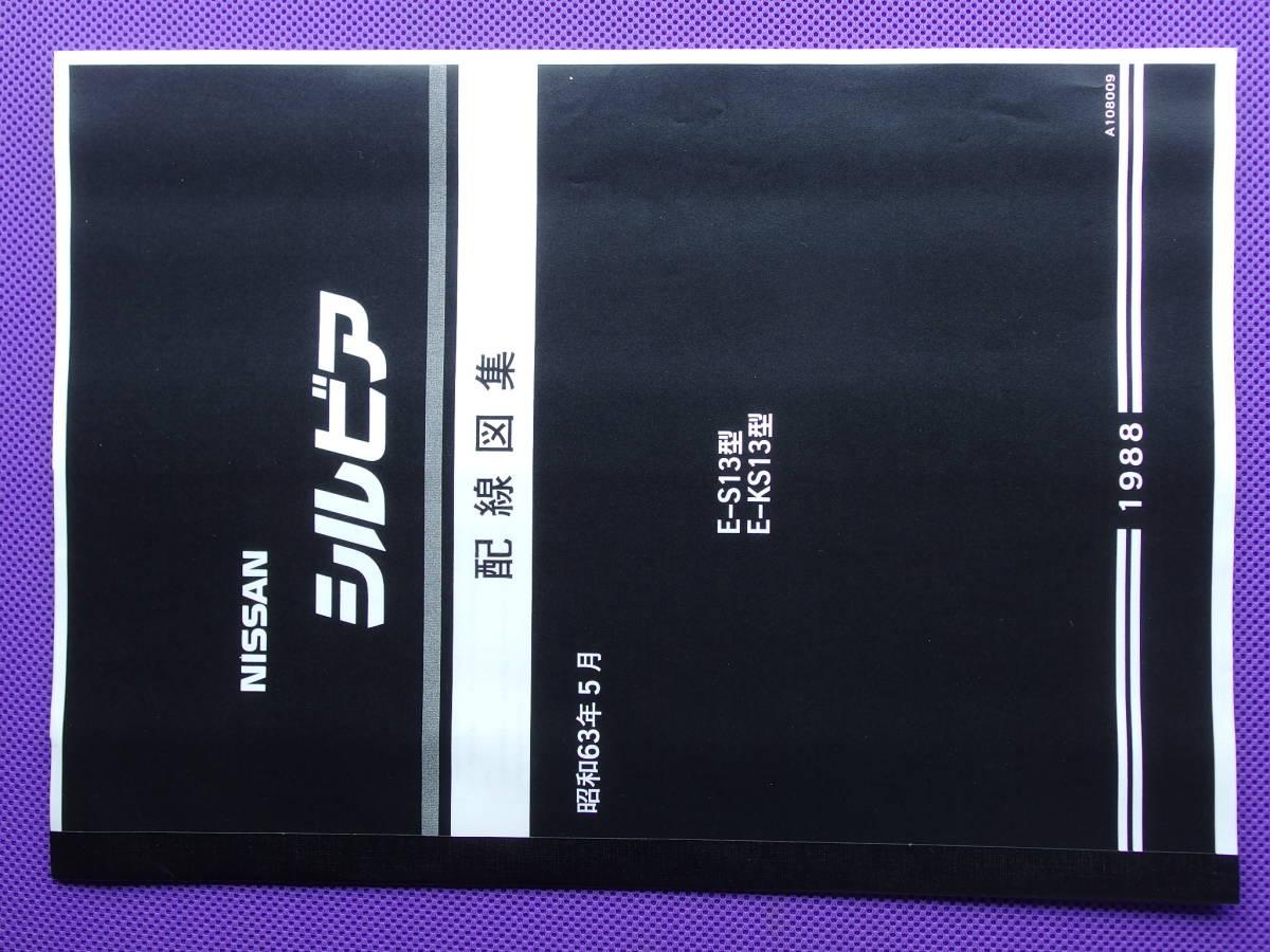 new goods ** silvia s13 ks13 type wiring diagram compilation showa era 63  year 5