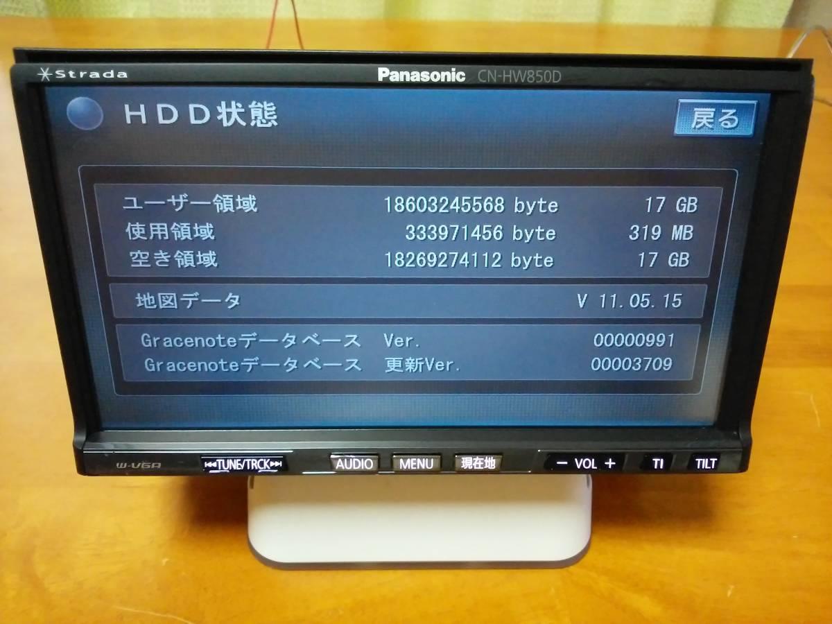 ☆パナソニックHDDナビ CN-HW850D☆ 2012年度版_画像2