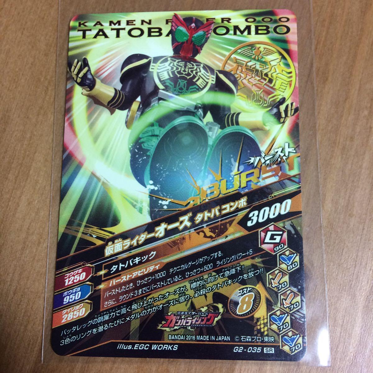 ガンバライジング G2-035 SR 仮面ライダーオーズ タトバコンボ 仮面ライダー エグゼイド_画像2