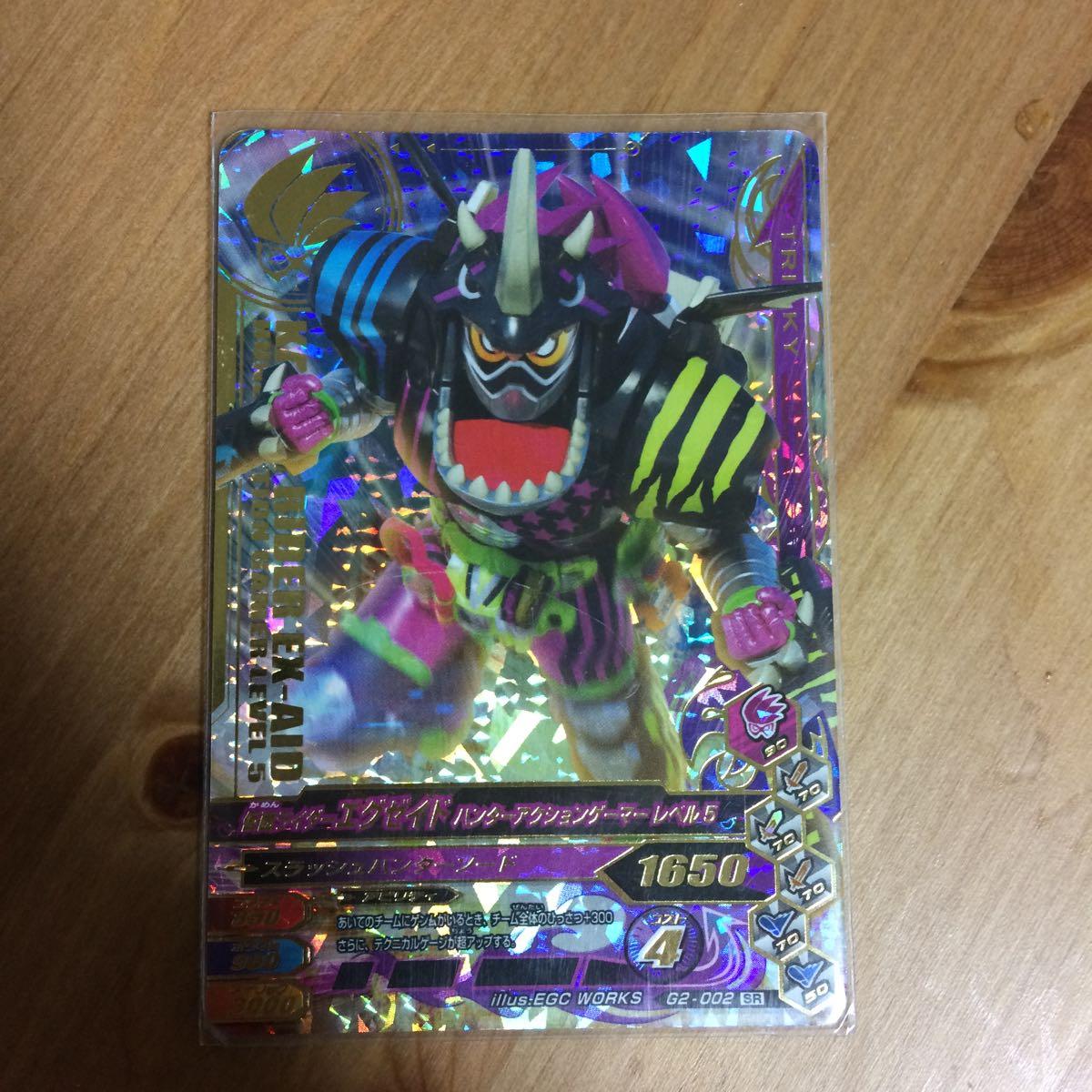 ガンバライジング G2-002 SR 仮面ライダーエグゼイド ハンターアクションゲーマーレベル5 仮面ライダー エグゼイド