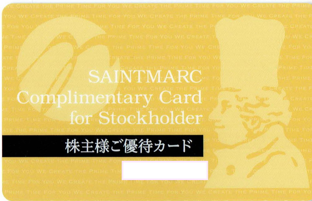 ●最新!サンマルク株主優待カード①●