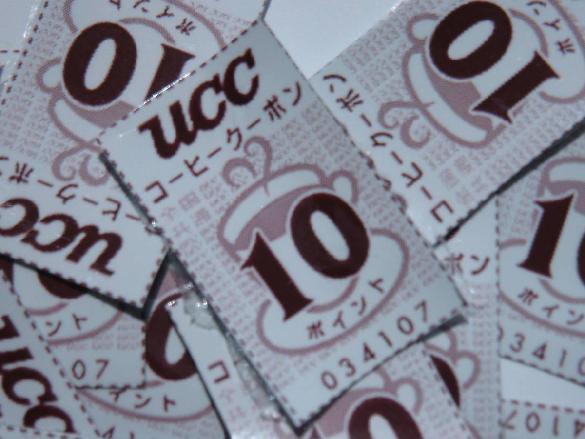 送料62円~ UCCコーヒークーポン 10ポイント×20枚=200ポイント_画像2