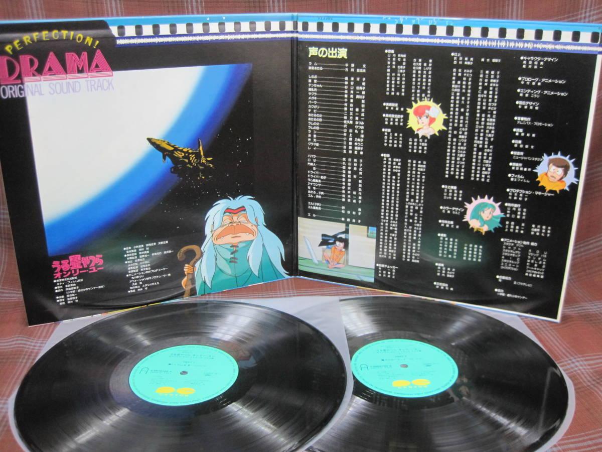 L#1672◆2LP◆ うる星やつら オンリー・ユー ドラマ編 Original Sound Track I, I, You & 愛 星空サイクリング ラムのバラード C38G0166_画像2