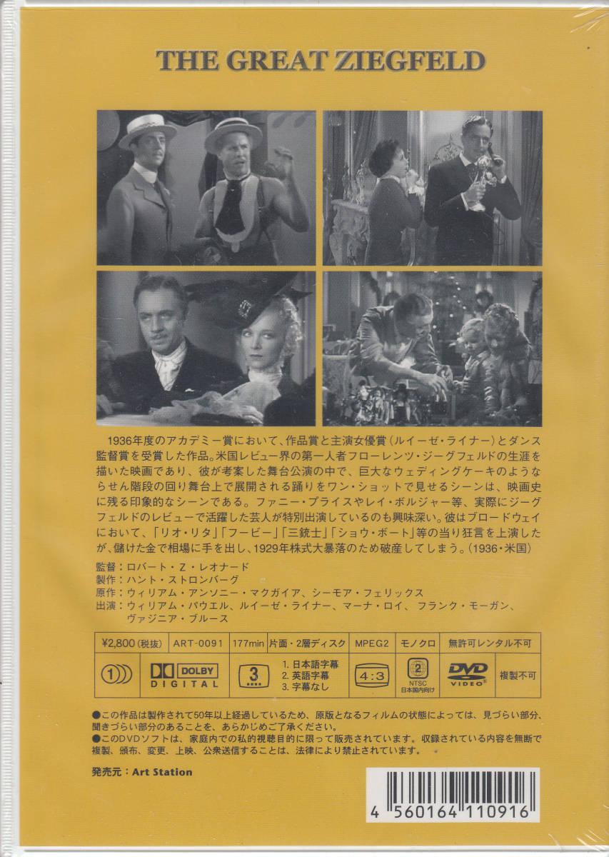 【新品・即決DVD】巨星ジークフェルド~1936年アカデミー賞受賞作 yd157_画像2