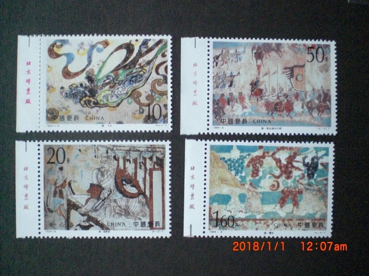 敦煌の壁画 5次ー飛天・唐ほか 4種完 銘版つき 未使用 1994年 中共・新中国 VF・NH_画像1