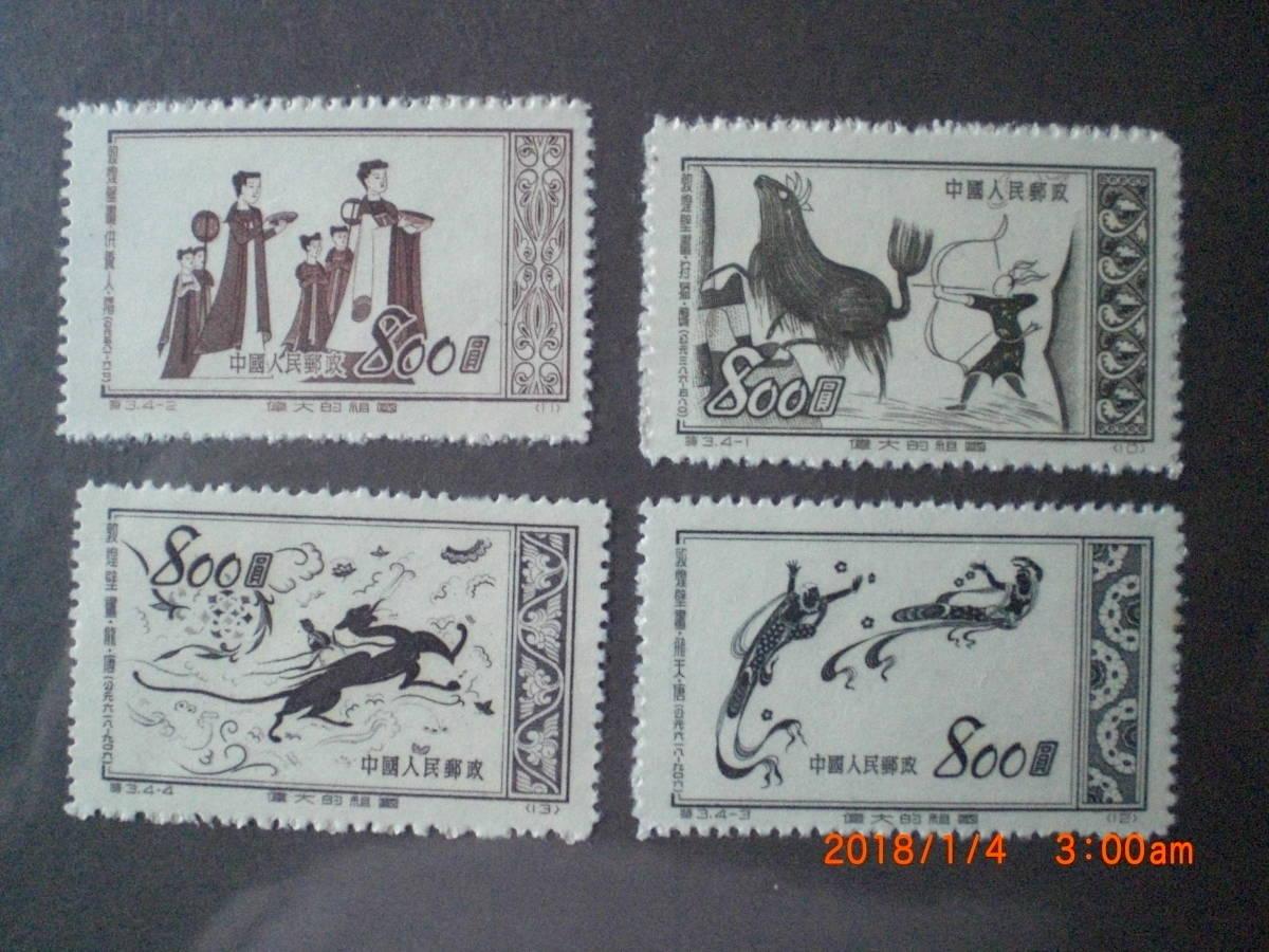 偉大的祖国1・3次ー敦煌の壁画 8種完 未使用 1952・3年 中共・新中国 特3・6 VF/NH_画像1
