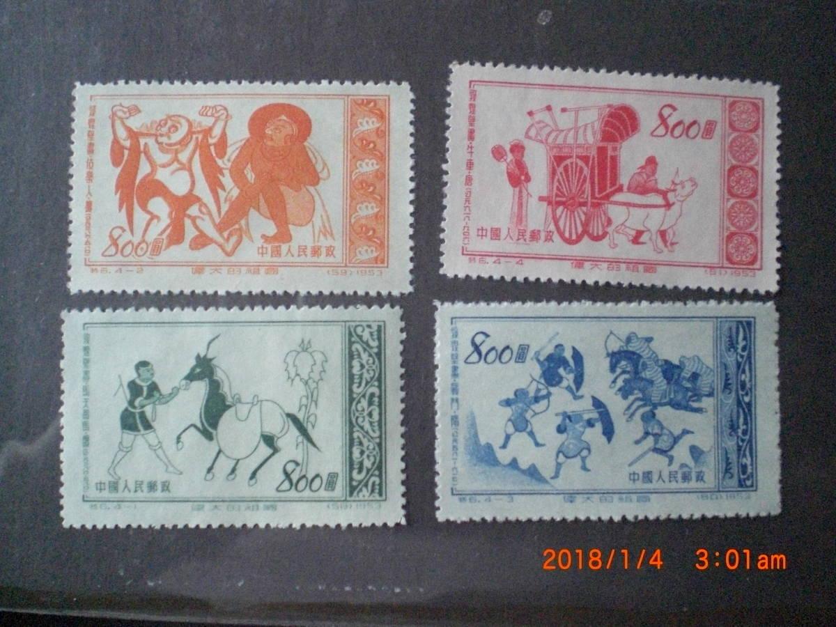 偉大的祖国1・3次ー敦煌の壁画 8種完 未使用 1952・3年 中共・新中国 特3・6 VF/NH_画像2