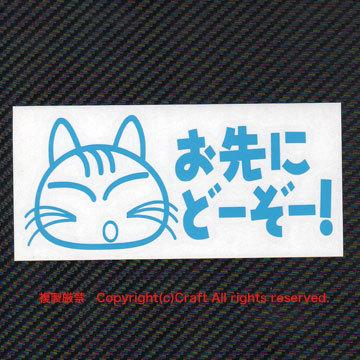 お先にどーぞー! ステッカー/猫(空色)**_画像2
