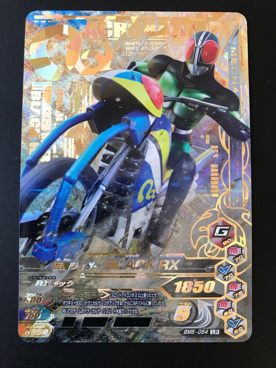 ガンバライジング BM5弾 LR 仮面ライダー BLACK ブラック RX_画像1
