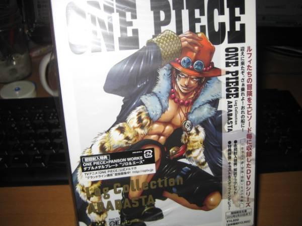 [One Piece]DVDBOX ONE PIECE LOG COLLECTION ARABASTA first edition?