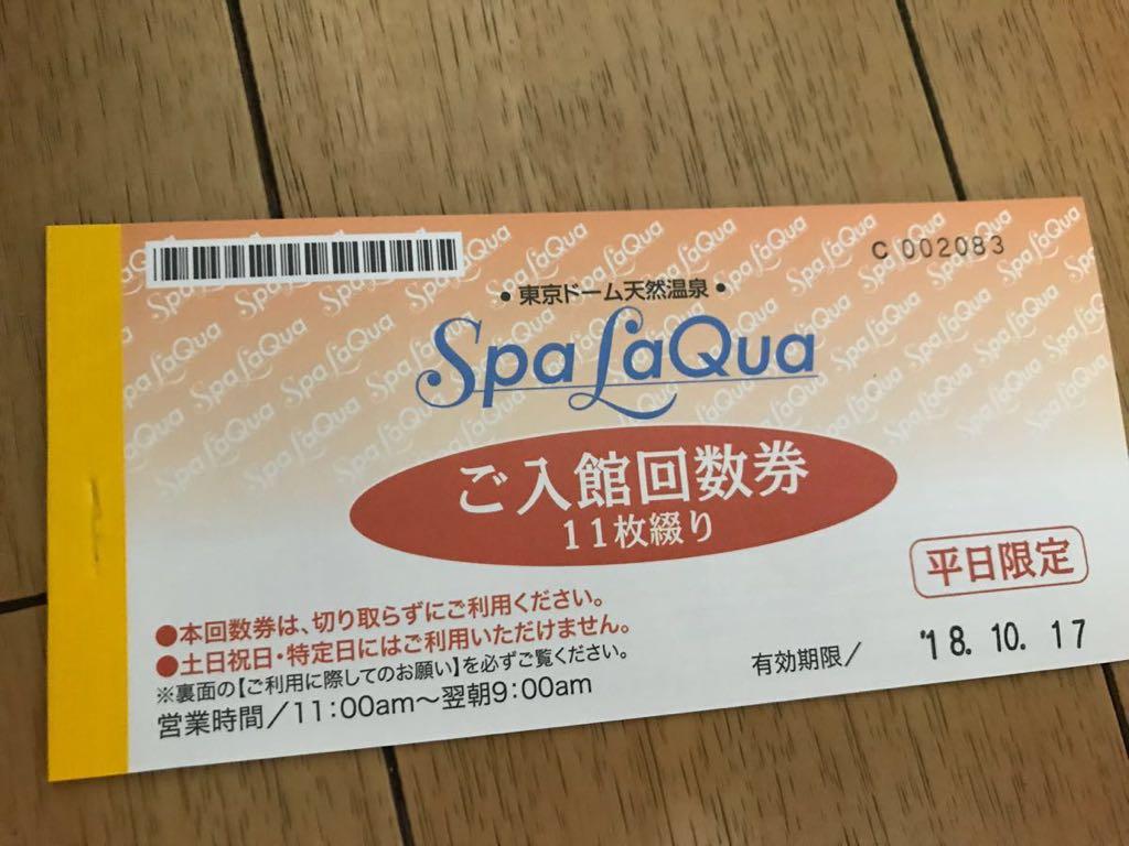 スパラクーア★平日入館券11枚綴り