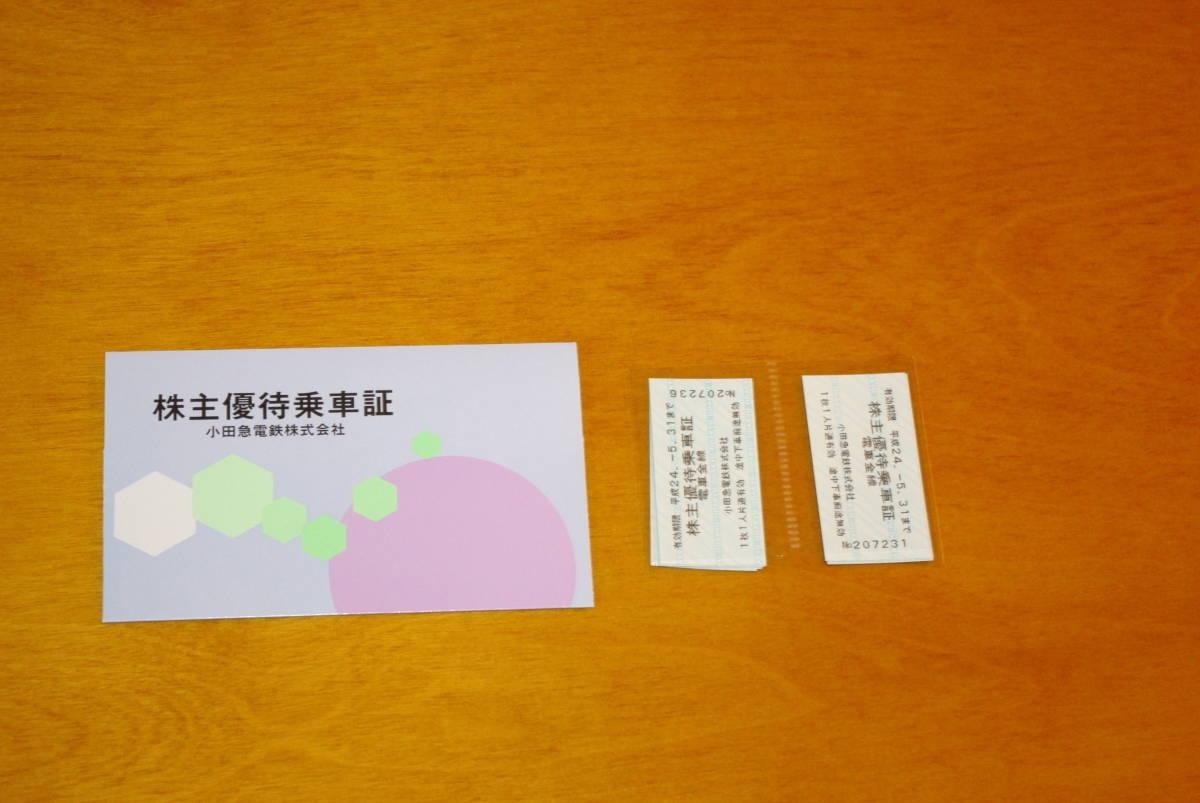 小田急株主優待乗車券10枚 平成30年11月30日まで有効 定形郵便送料負担