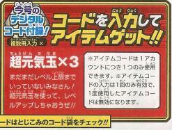 超元気玉×3 Vジャンプ2016年11月特大号  ドラゴンクエストⅩ ドラクエ10