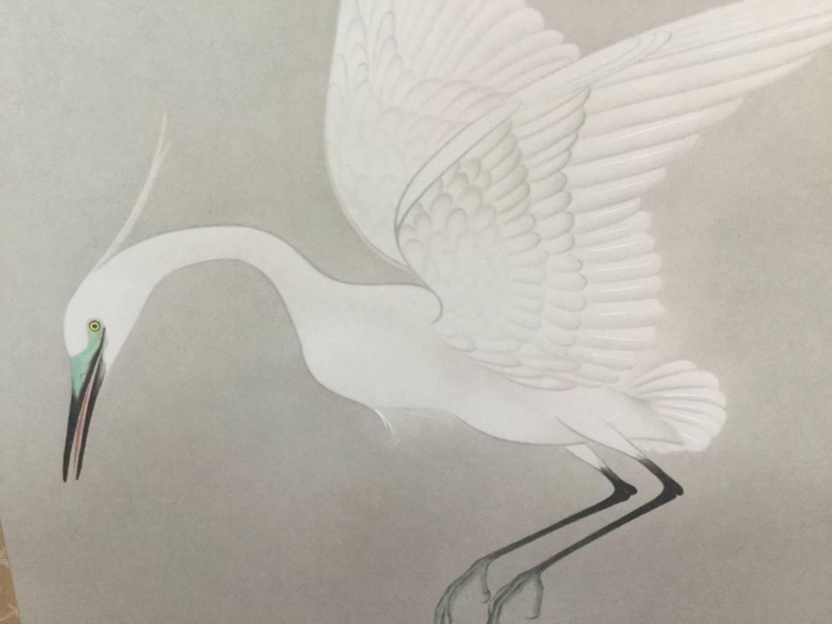【 速水 御舟 】 《白鷺紫閃》 〔石版画軸装〕 報道出版社 昭和63年8月発行 美品【工藝品】_画像5