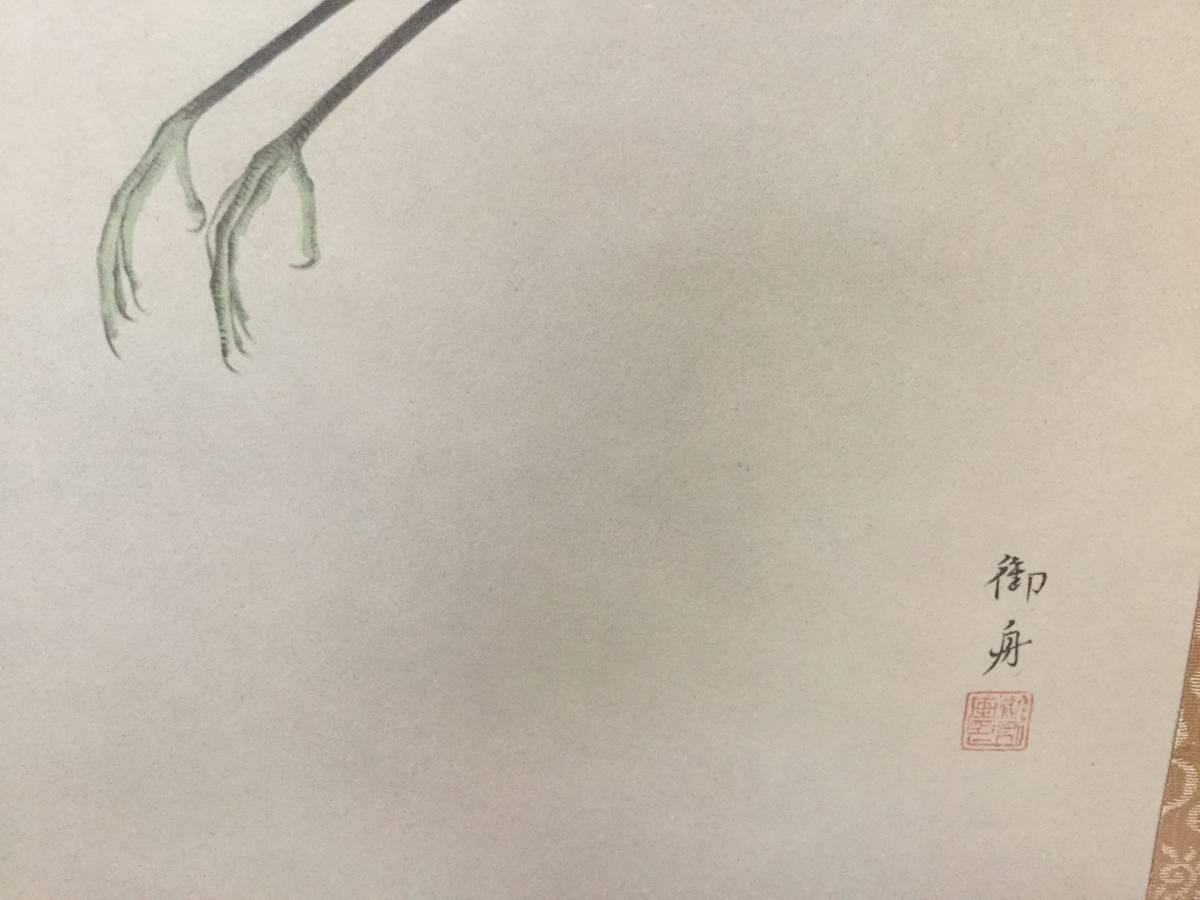 【 速水 御舟 】 《白鷺紫閃》 〔石版画軸装〕 報道出版社 昭和63年8月発行 美品【工藝品】_画像4