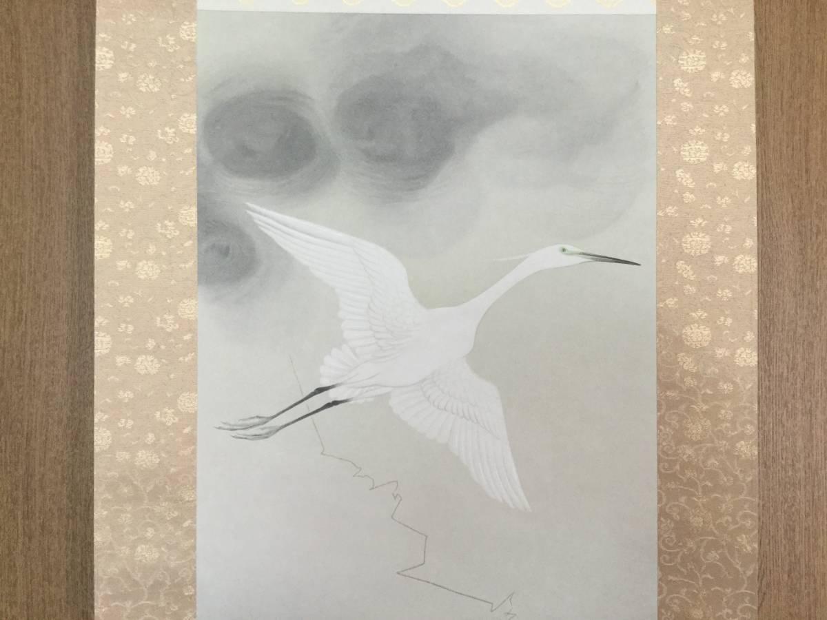 【 速水 御舟 】 《白鷺紫閃》 〔石版画軸装〕 報道出版社 昭和63年8月発行 美品【工藝品】_画像2