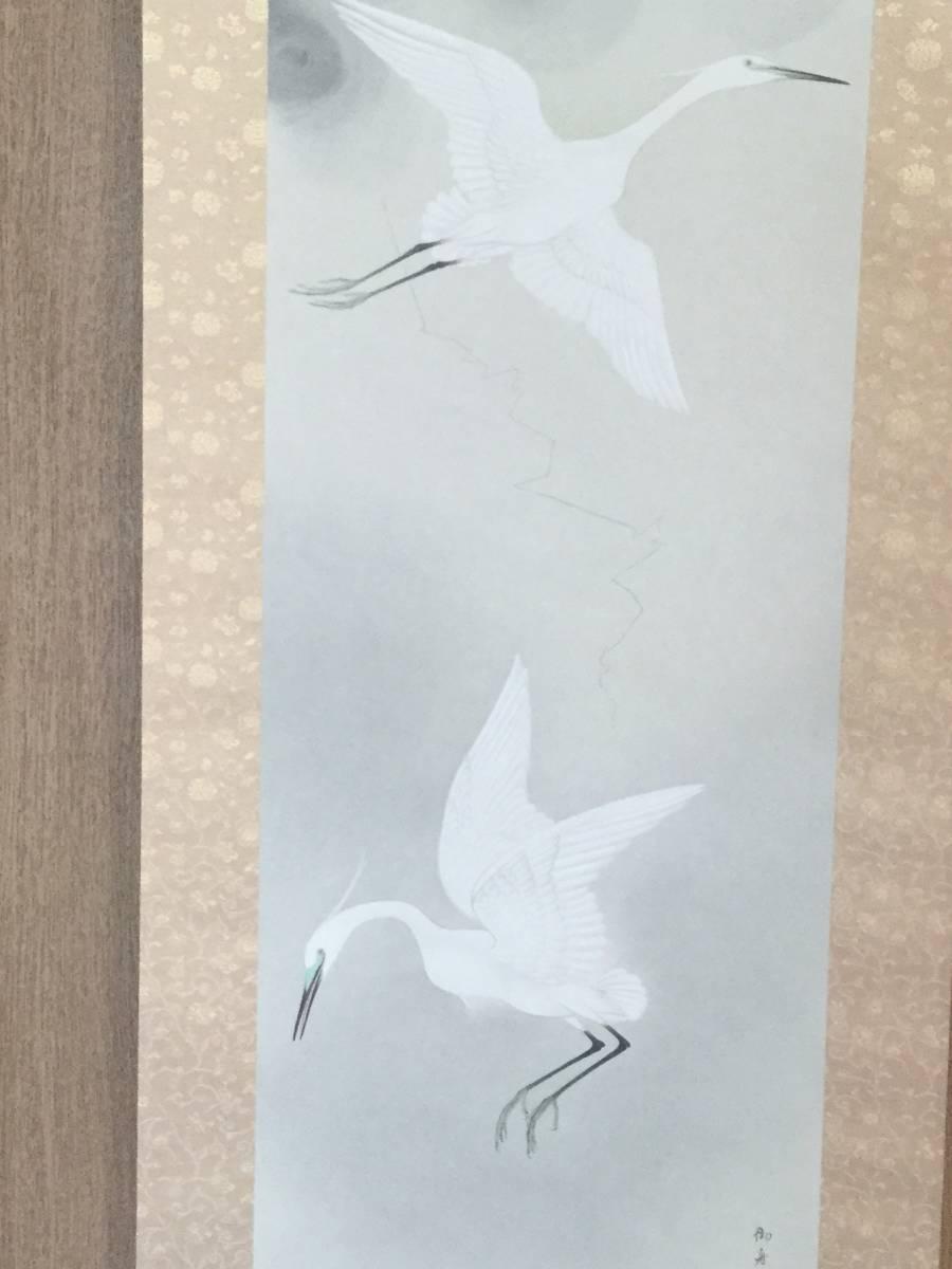 【 速水 御舟 】 《白鷺紫閃》 〔石版画軸装〕 報道出版社 昭和63年8月発行 美品