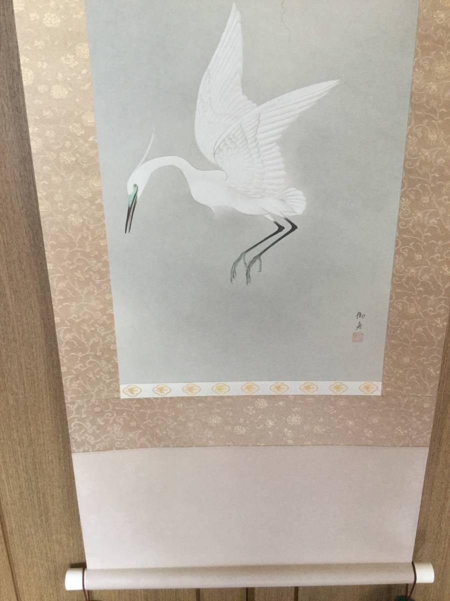 【 速水 御舟 】 《白鷺紫閃》 〔石版画軸装〕 報道出版社 昭和63年8月発行 美品【工藝品】_画像8