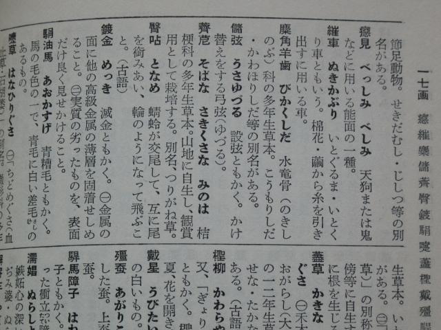 昭和32年 中山泰昌編 『 難訓辞...