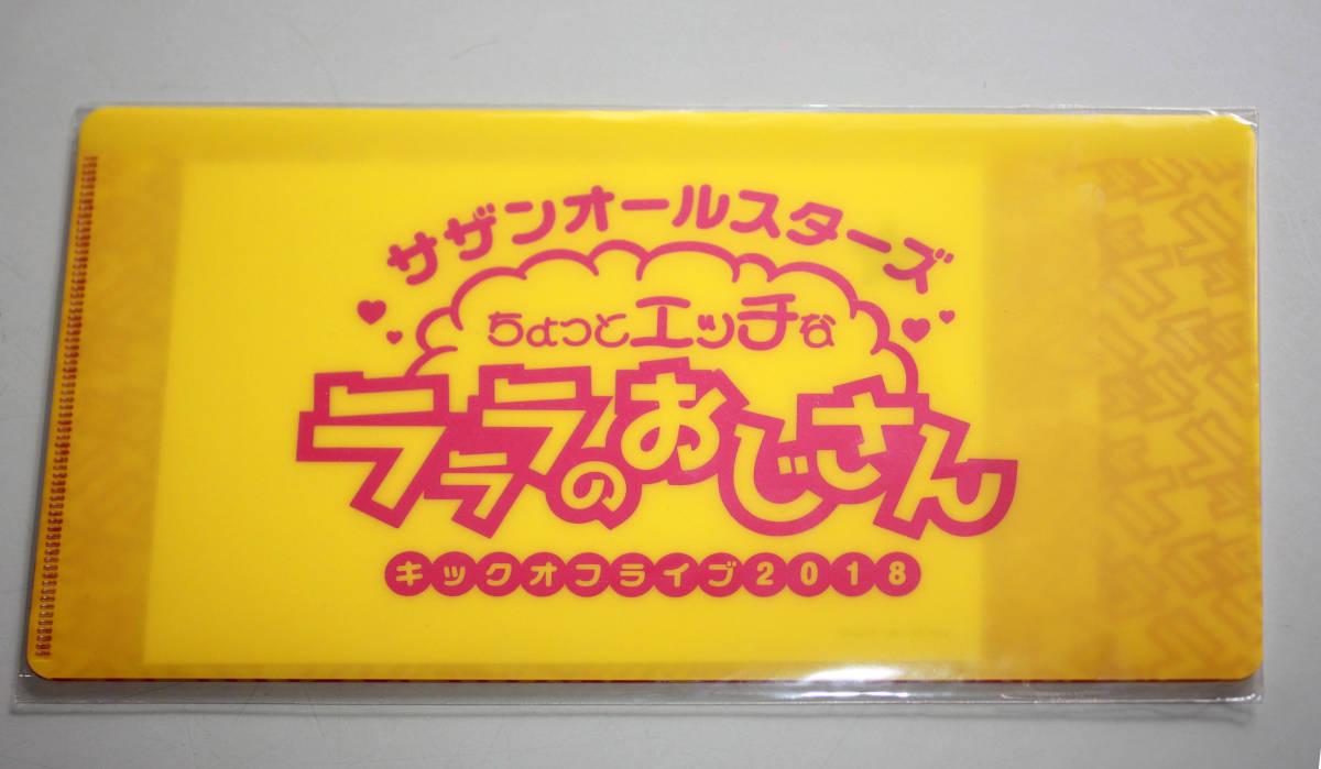 ★☆サザンオールスターズ ちょっとエッチなラララのおじさん◆キックオフライブ2018 チケットケース ポストカード入り 非売品☆★