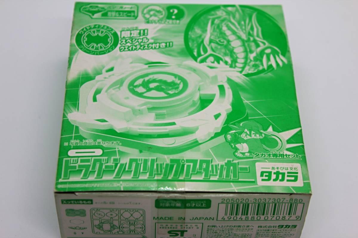 TAKARA'99 WHF限定タカオ専用セット・ドラグーングリップアタッカー・プレーンクリア(グリーンーカラー)未組立!送料無料! _画像2