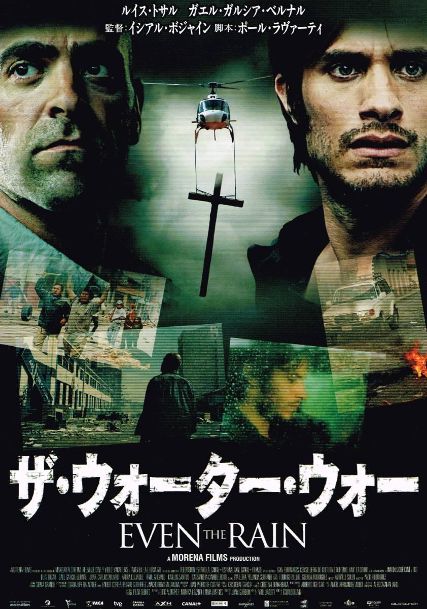 映画チラシ(北海道版)「ザ・ウォーター・ウォー」
