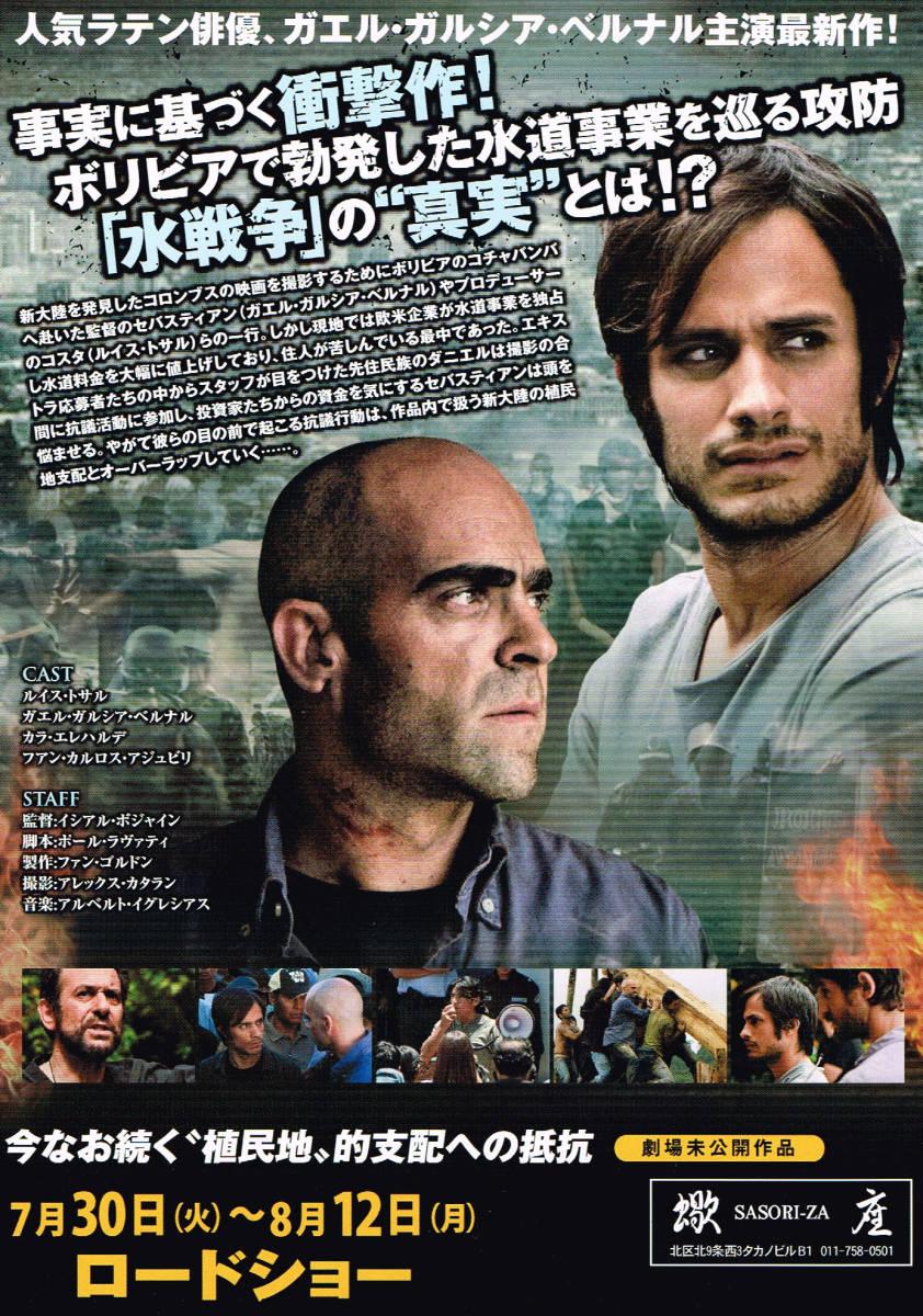 映画チラシ(北海道版)「ザ・ウォーター・ウォー」_画像2