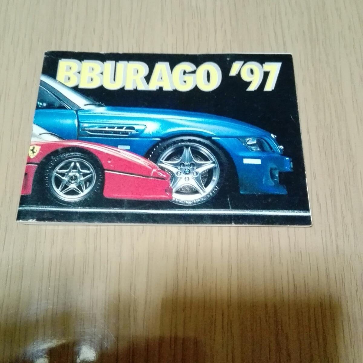Burago Catalogue Burago 1995 Diecast & Toy Vehicles