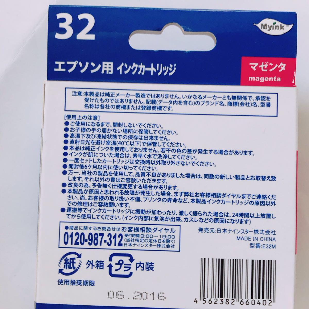 未使用 ★ EPSON エプソン インク カートリッジ 32 マゼンタ ICM32 互換 ★ プリンタ 推奨使用期限切れ ★ 12-1~4_画像2