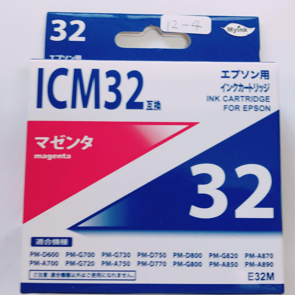 未使用 ★ EPSON エプソン インク カートリッジ 32 マゼンタ ICM32 互換 ★ プリンタ 推奨使用期限切れ ★ 12-1~4_画像1