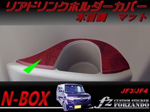 新型N-BOX リアドリンクホルダーカバー 木目調マット 車種別カット済みステッカー専門店 fz JF3 JF4 custom