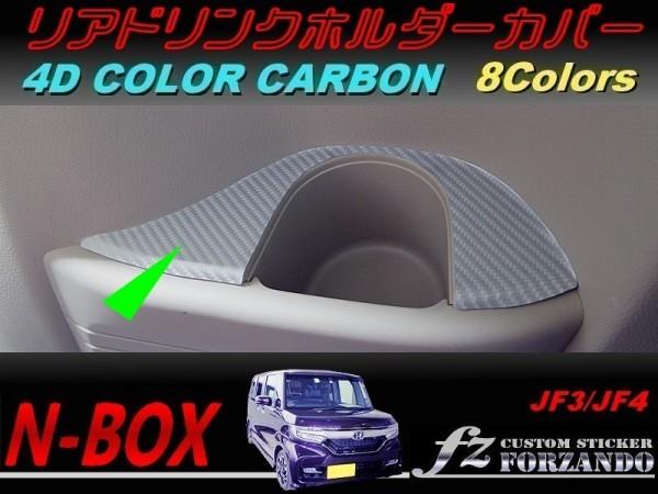 新型N-BOX リアドリンクホルダーカバー 4Dカラーカーボン調 車種別カット済みステッカー専門店 fz JF3 JF4 custom