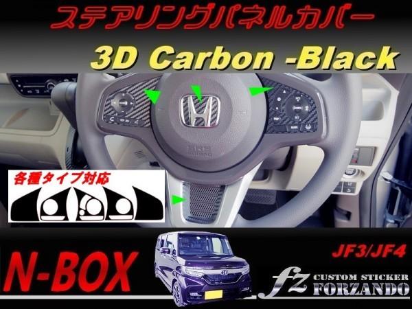 新型N-BOX ステアリングパネルカバー 3Dカーボン調 ブラック 車種別カット済みステッカー専門店 fz JF3 JF4 custom
