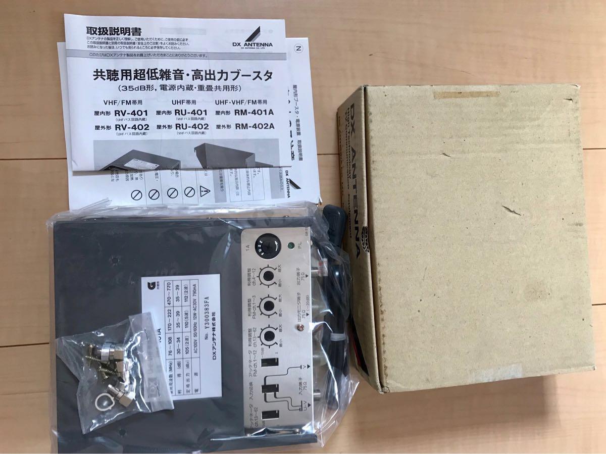 DXアンテナ株式会社 共聴用超低雑音・高出力ブースタ(35dB型・屋内用) RM-401A 未使用品
