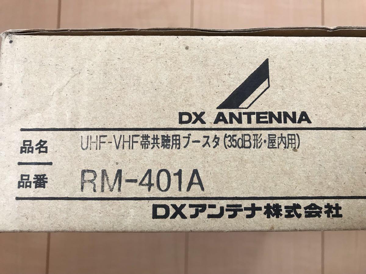 DXアンテナ株式会社 共聴用超低雑音・高出力ブースタ(35dB型・屋内用) RM-401A 未使用品_画像2