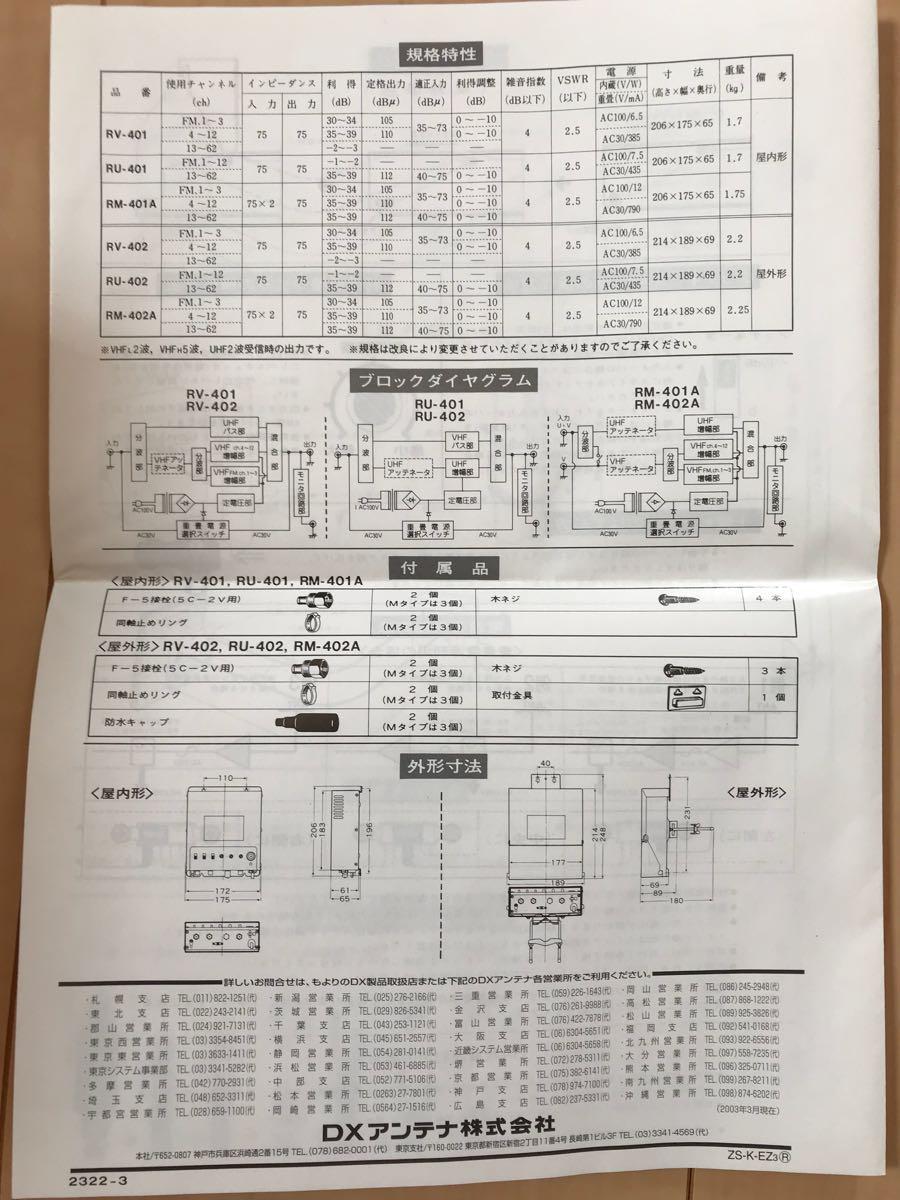 DXアンテナ株式会社 共聴用超低雑音・高出力ブースタ(35dB型・屋内用) RM-401A 未使用品_画像4